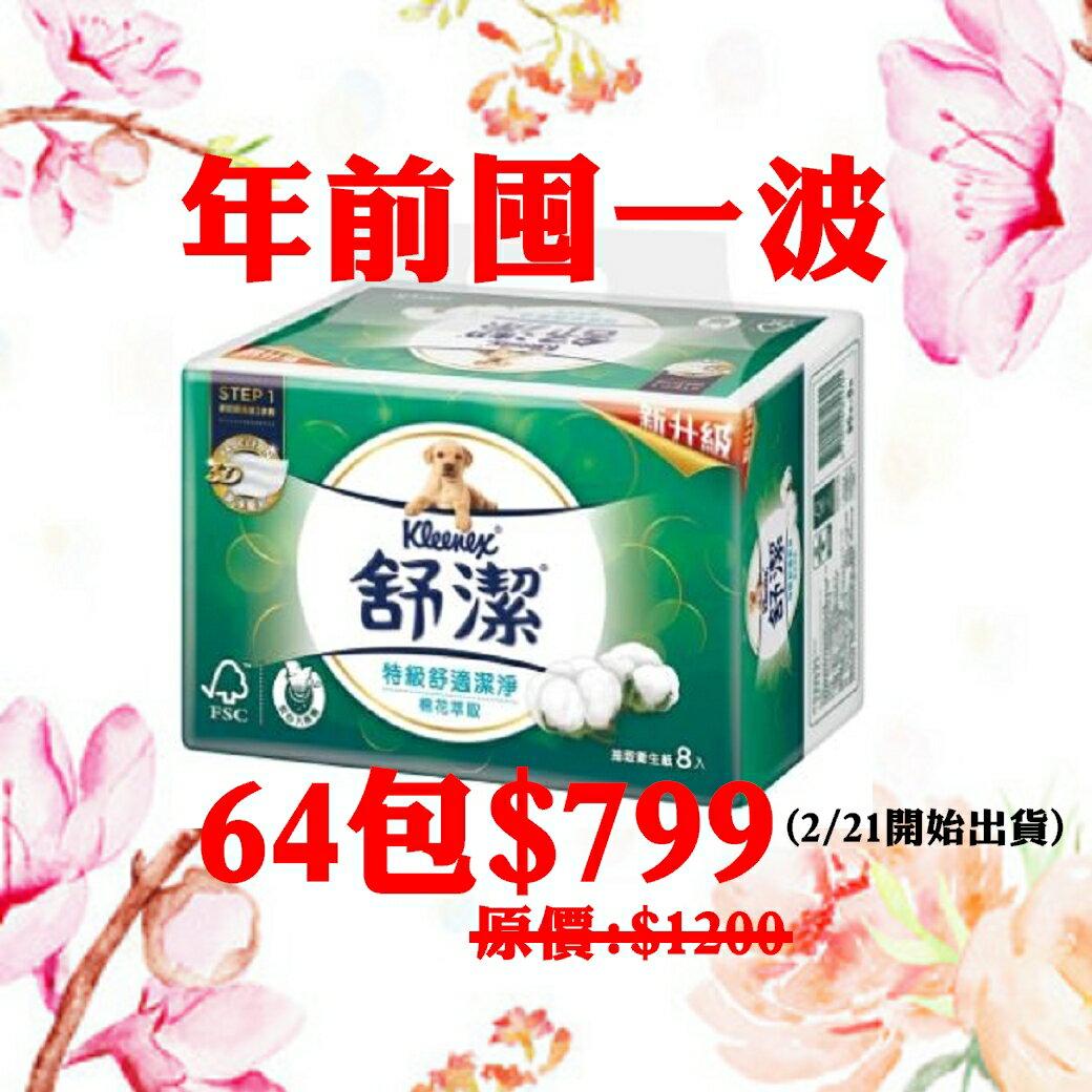 【舒潔】棉花萃取衛生紙90抽x8包x8串/箱