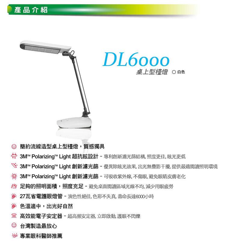 免運費 3M 58° 護眼 博視燈 / 桌燈 / 檯燈 / 抬燈 DL6000 白色 替代LD6000 5