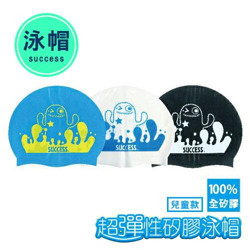 超彈性矽膠泳帽(兒童款)-3色