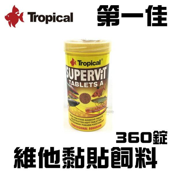 [第一佳水族寵物]波蘭德比克Tropical增艷維他黏貼飼料[360錠]免運(超強增豔專用)