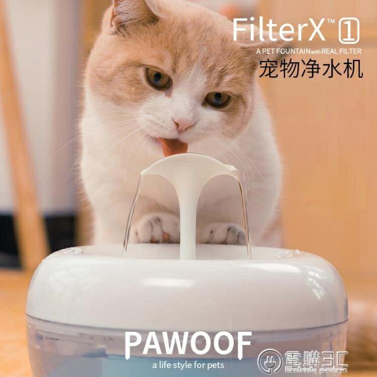 貓咪飲水機寵物自動飲水器活水循環貓咪喝水神器噴泉自動過濾SUPER 全館特惠9折