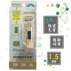 【九元生活百貨】SC3CL94 LED數位電表iPhone充電傳輸線/1.5m 高速傳輸充電線 USB傳輸線 蘋果手機充電線 3A閃充
