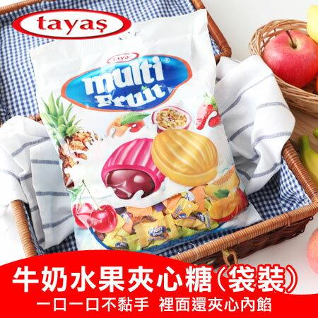 土耳其 Tayas 塔雅思 牛奶水果夾心糖 (綜合味) 袋裝 1000g 土耳其糖果 水果夾心糖 水果糖 糖果【N102519】