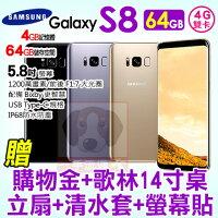 Samsung 三星到Samsung Galaxy S8 4G/64G 贈購物金+歌林14寸桌立扇+清水套+螢幕貼 5.8吋 雙卡 智慧型手機