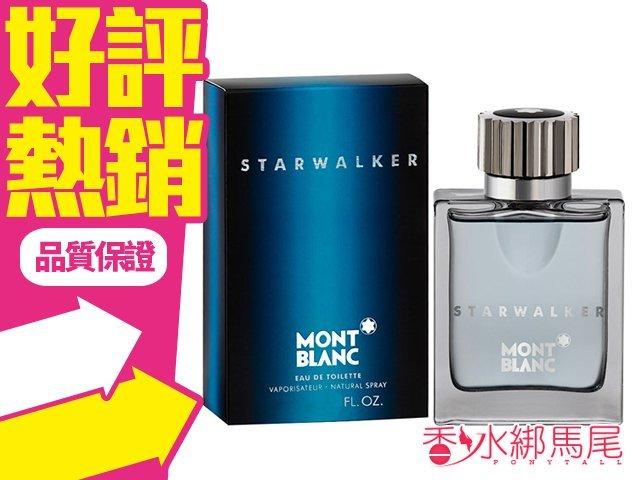 Mont Blanc 星際旅者男香 Star Walker 香水空瓶分裝 5ML?香水綁馬尾?