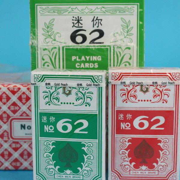 金桃撲克牌 迷你62撲克牌 標準樸克牌 MIT製造/一支12副入{定30}~來