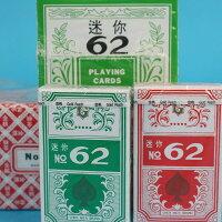 樂探特推好評店家推薦到金桃撲克牌 迷你62撲克牌 標準樸克牌 MIT製造/一支12副入{定30}~來就在旻泉精品批發網推薦樂探特推好評店家