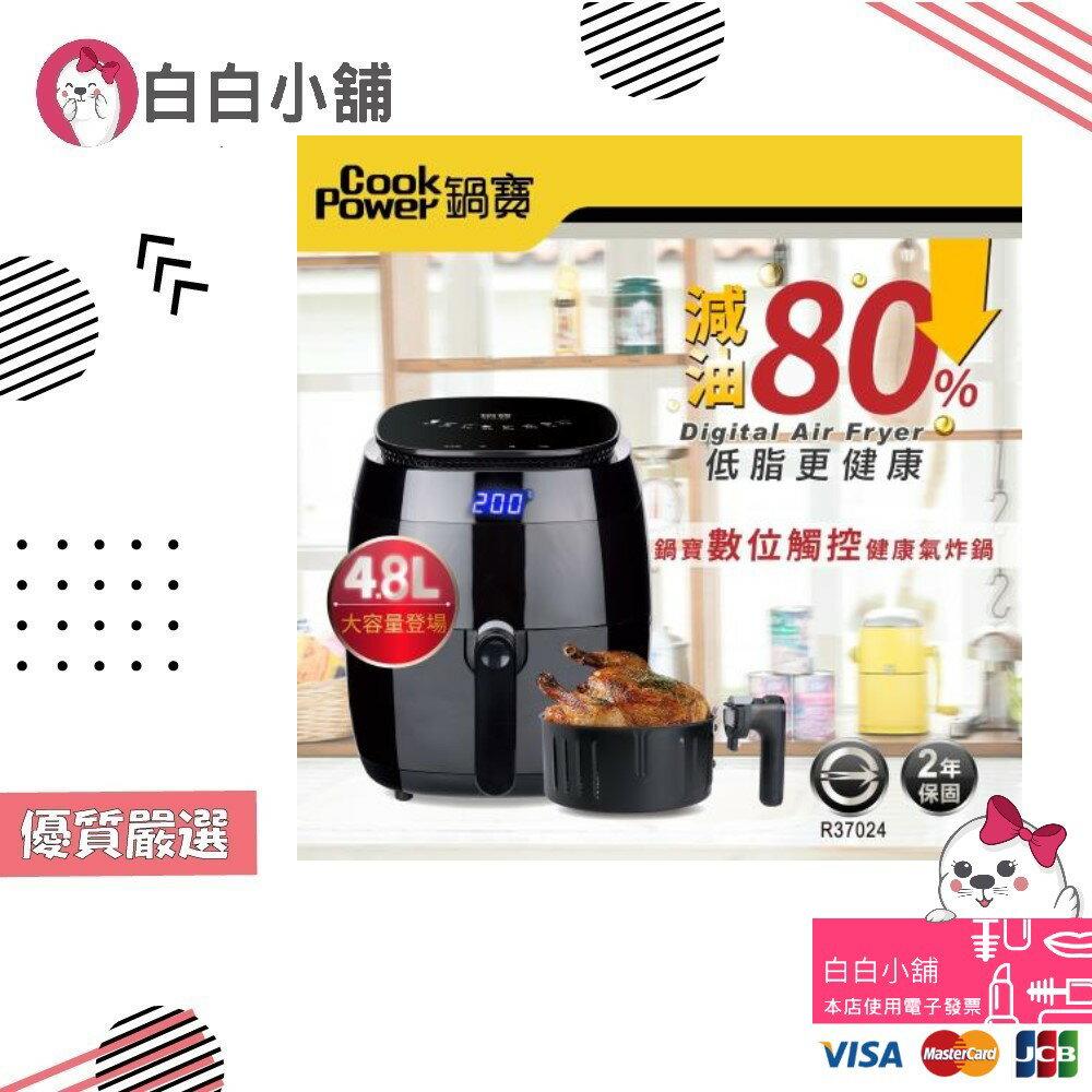 鍋寶數位觸控健康氣炸鍋(型號:AF-4811BA)【白白小舖】