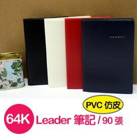 珠友 LE-60064 Leader 64K 定頁膠皮(橫線)筆記本(80磅)/90張