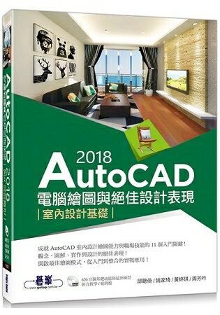 AutoCAD 2018電腦繪圖與絕佳設計表現--室內設計基礎(附620分鐘基礎影音教學/範例檔)