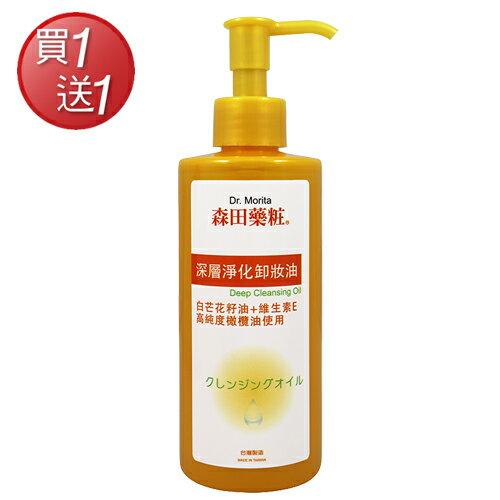 [買一送一]森田藥粧深層淨化卸妝油220ml
