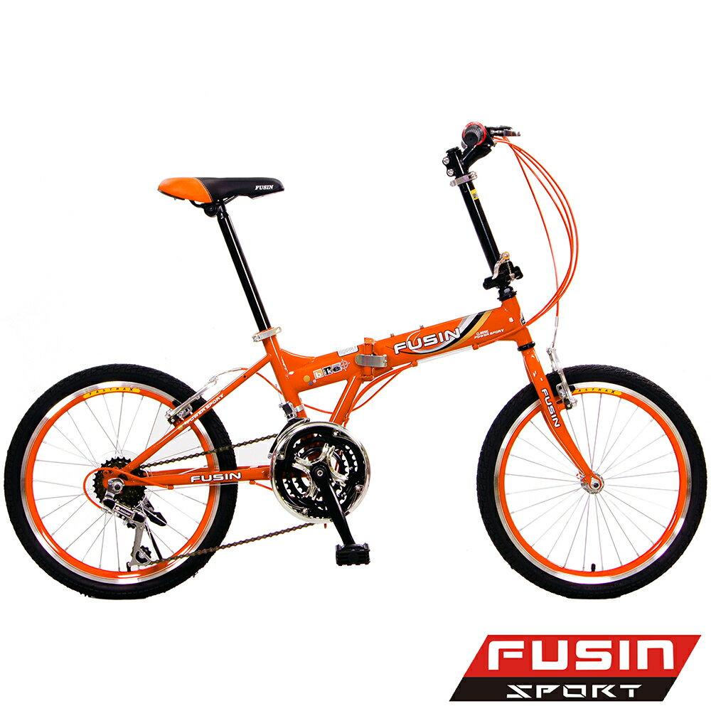 【FUSIN】新騎生活F101◎20吋21速小徑摺疊車(六色可選)(服務升級)