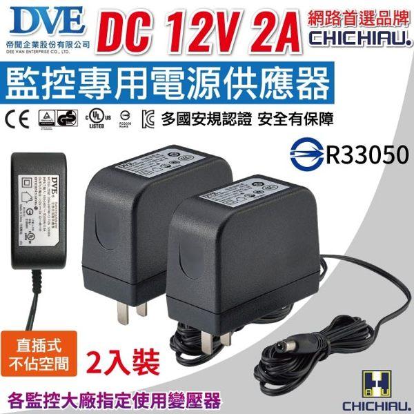 【CHICHIAU】DVE監視器攝影機專用電源變壓器DC12V2A(2入)