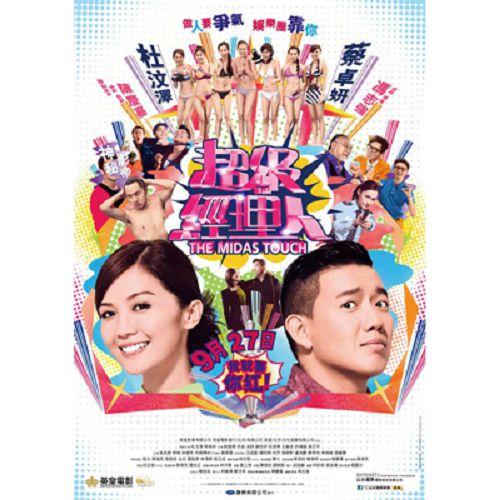 超級經理人DVD 杜汶澤/蔡卓妍