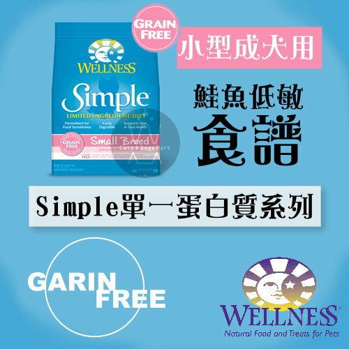 WELLNESS寵物健康〔SIMPLE單一蛋白,小型犬,無穀鮭魚馬鈴薯,4.5磅〕