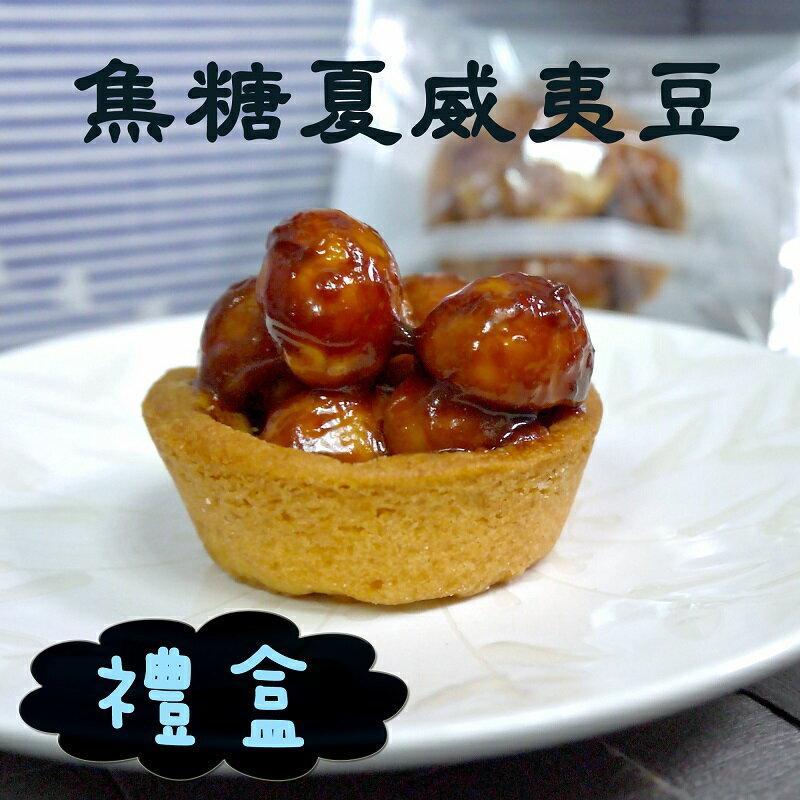 [法式頂級手桿塔皮] 焦糖夏威夷豆禮盒 天然飽滿夏威夷豆 (七入裝)