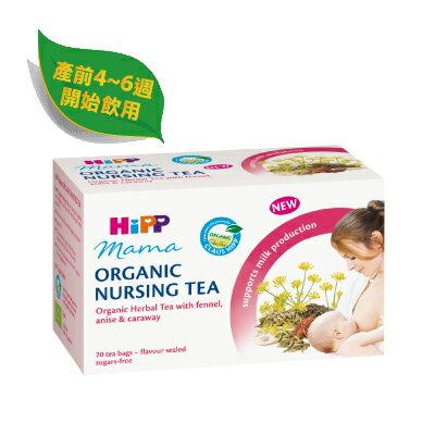 【買6送1】德國 喜寶 有機草本媽媽茶包  HiPP Organic Nursing Tea  (1.5g*20入)