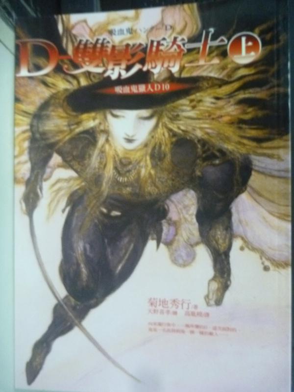 【書寶二手書T6/一般小說_LMR】吸血鬼獵人D10:D-雙影騎士(上)_高胤喨, 菊地秀行