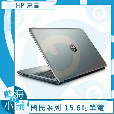 HP 15-ac160U (N3050/4G/1TB/W10) 銀色格菱紋國民系列筆電