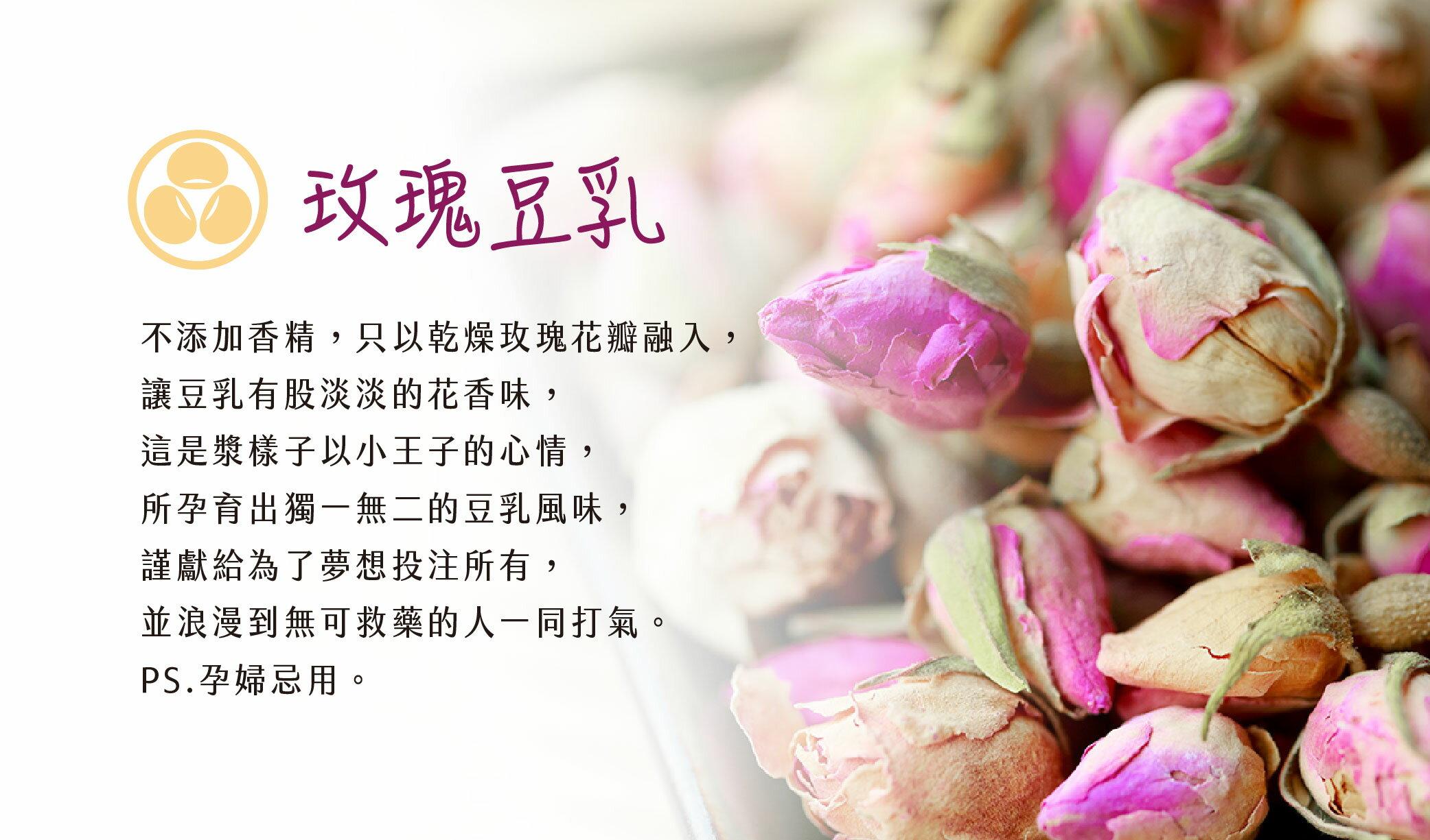 【漿樣子濃い豆乳】玫瑰豆乳(小瓶/360CC)★~滿額免運~超級優惠!