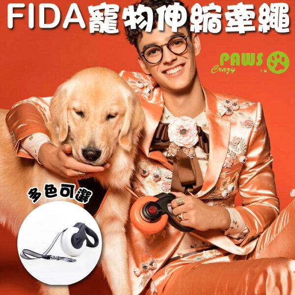 FIDA寵物伸縮牽繩配件可選購