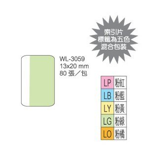 華麗牌13x20mm80張5色單面索引片標籤(WL-3059)