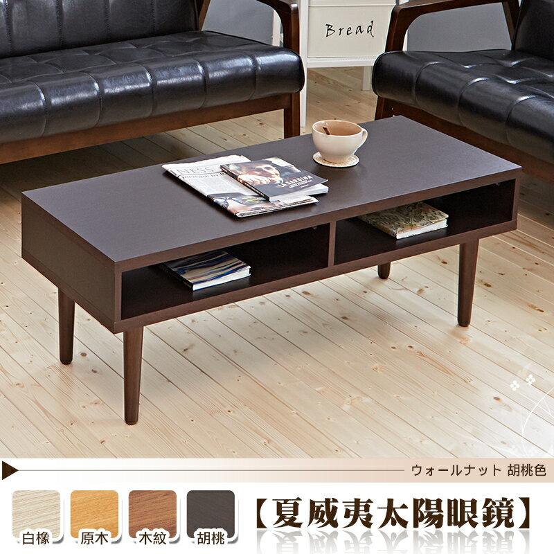 日本熱賣【夏威夷(厚框)太陽眼鏡】大茶几‧實木椅腳 ★班尼斯國際家具名床 3