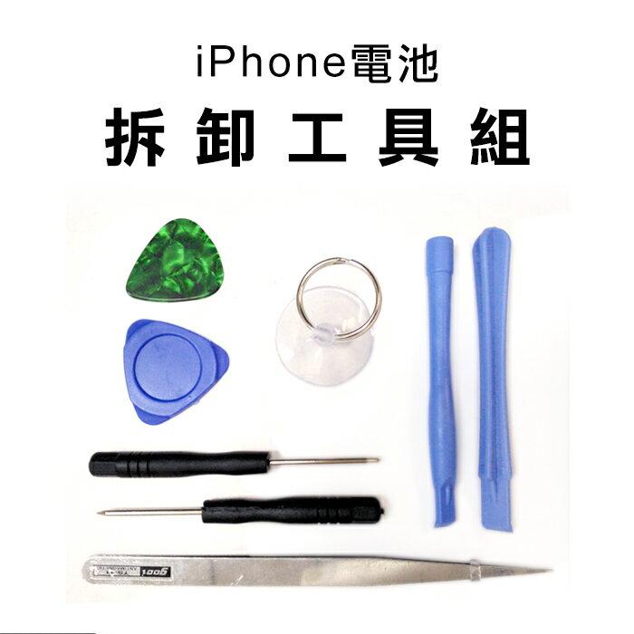 8件組 iPhone 拆機工具 維修 手機電池 IPHONE 更換電池 更換螢幕 屏幕 蘋果電池拆解工具 十字起子 五星起子 撬板 吸盤 鑷子 撬棒