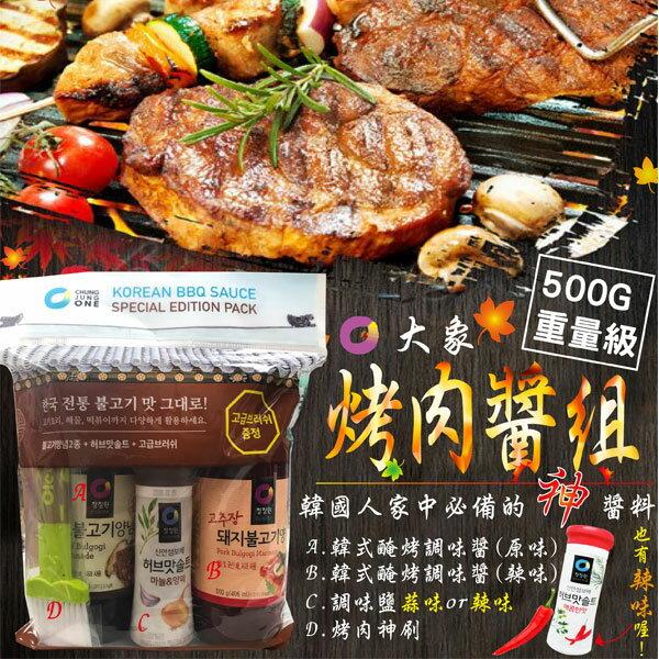 異國精品:韓國清淨園大象Daesang烤肉醬組500g重量級【特價】§異國精品§