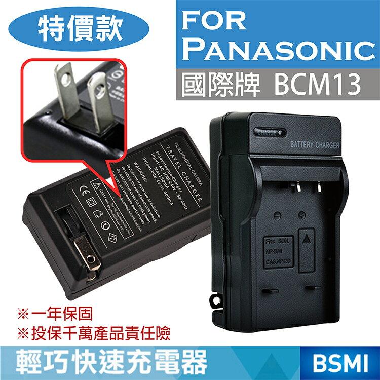 特價款@幸運草@Panasonic BCM13充電器ZS30 ZS35 ZS40 ZS45 TS5 TZ40 FT5座充