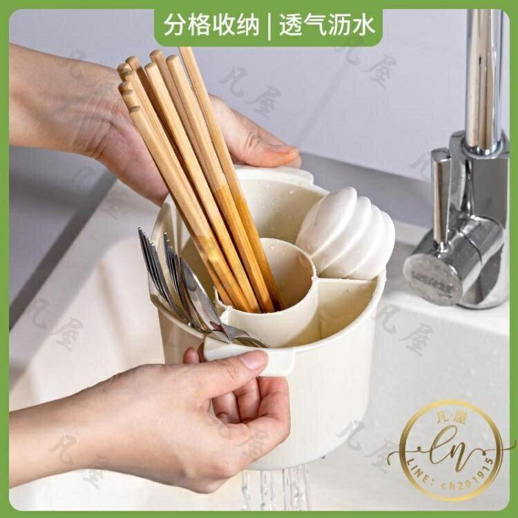 筷子籠 家用筷籠廚房雙層瀝水筷子簍收納筒防霉置物架餐具勺子收納盒筷架-凡屋