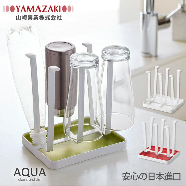 【YAMAZAKI】AQUA瀝水杯架-白/綠/紅