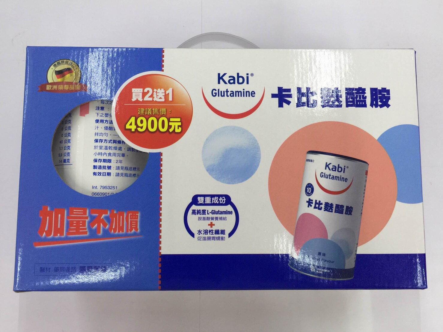 (買2送1) Kabi Glutamine卡比麩醯胺粉末 原味 450g/罐裝