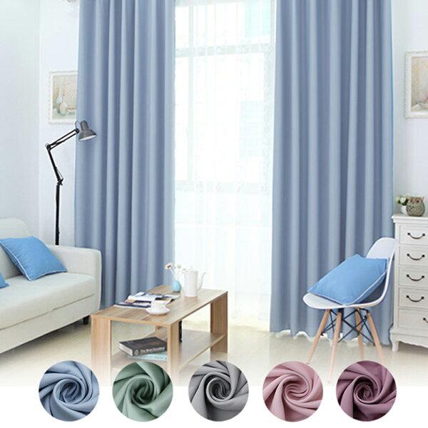 【巴芙洛】高精密素色遮光窗簾-260X165cm(5色可選)