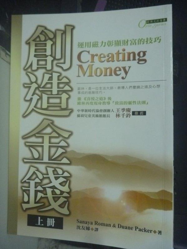 【書寶二手書T5/投資_LLD】創造金錢上(上冊): 運用磁力彰顯財富的技巧_沈友娣