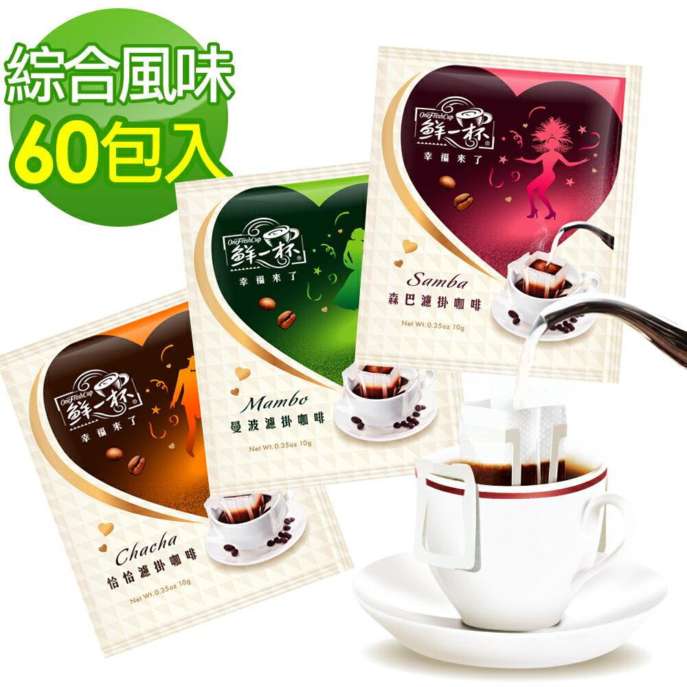 【鮮一杯】幸福來了綜合風味濾掛咖啡60入(含 恰恰 / 曼波 / 森巴各20包)m 0