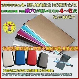 興雲網購20000mAh【雙USB輸出】 超薄鋁合金聚合物行動電源【天書】 書本充電器三星蝴蝶5S蘋果SONY/HTC