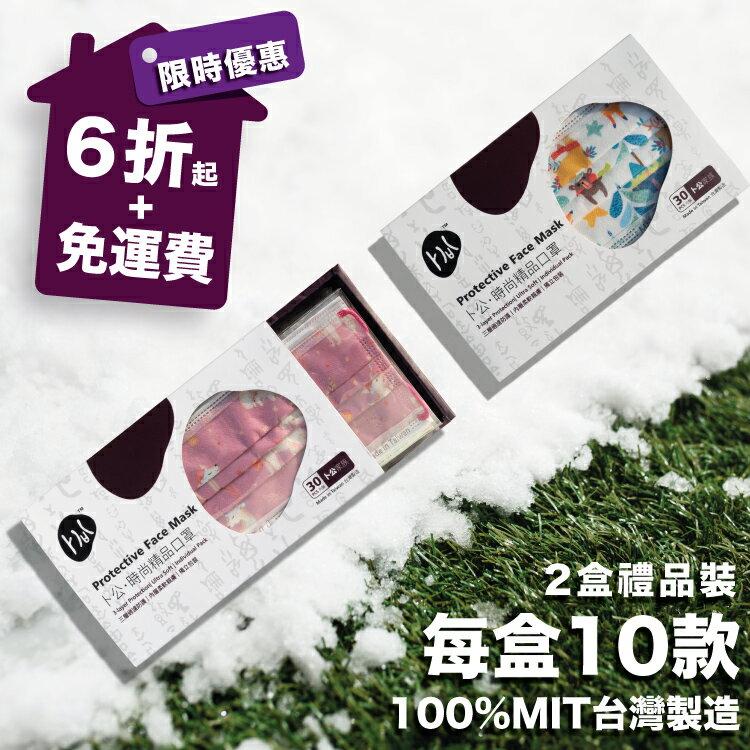 【卜公家族】限量《冬季之戀》時尚口罩~10款彩圖 X2盒~3層防護~獨立包裝~台灣製造