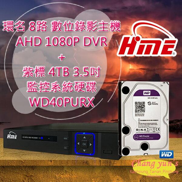 ►高雄/台南/屏東監視器◄ 環名 HME 8路 數位錄影主機 AHD 1080P DVR + WD40PURX 紫標 4TB 3.5吋 監控系統硬碟