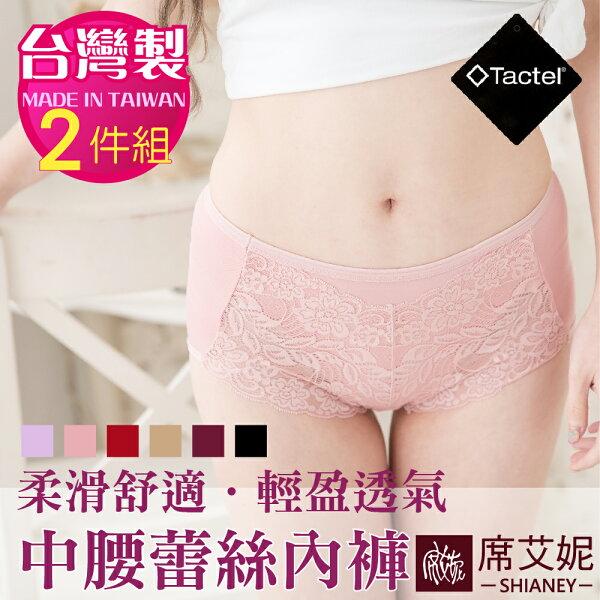 女性中腰褲Tactel纖維台灣製造No.5886(2件組)-SHIANEY席艾妮