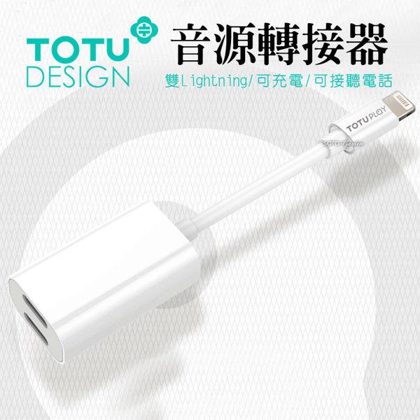 TOTU音頻轉接器雙Lightning通話充電2.1A快充二合一傳輸線充電線轉接頭iPhoneX87Plus