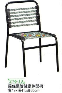 ╭☆雪之屋居家生活館☆╯P297-20扁條黑管健康休閒椅健康椅躺椅