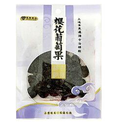 展譽食品 櫻花葡萄果 60g