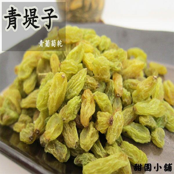 青堤子 又稱白葡萄乾 可泡琴酒/拌沙拉 (6包/免運組) 甜園小舖