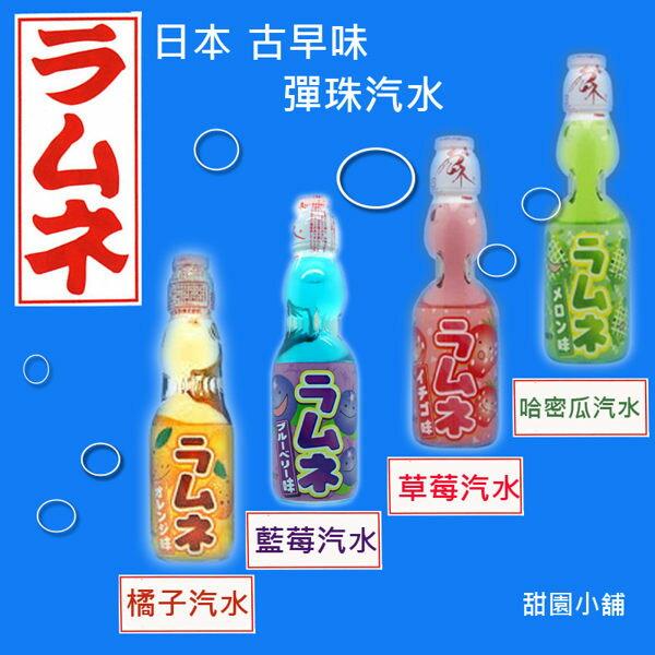 日本 Hata 哈達 彈珠汽水 (哈密瓜/ 橘子/ 藍莓/ 草莓) 200ml 甜園小舖▶全館滿799免運
