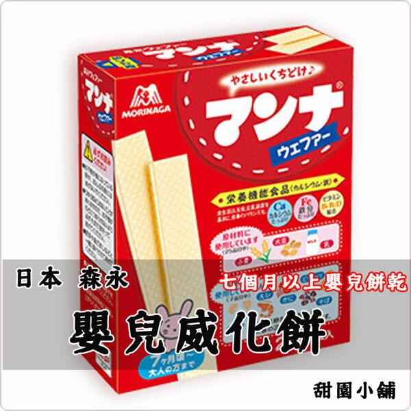 日本 MANNAR 森永嬰兒威化餅 甜園小舖