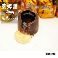 本命巧克力、義理巧克力推薦到萊姆酒巧克力酒糖 1000g (量販包) 爆漿巧克力 甜園小舖▶全館滿499免運就在甜園小舖推薦本命巧克力、義理巧克力