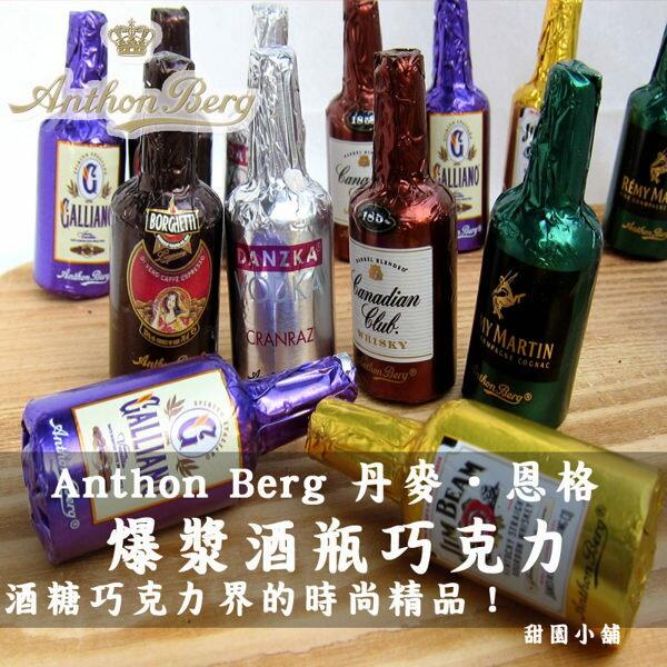 Anthon Berg 丹麥恩格 烈酒巧克力 爆漿巧克力酒糖 酒瓶巧克力 (16支) 甜園小舖