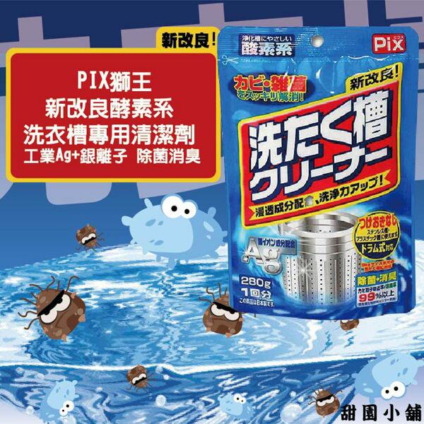 日本 PIX 獅王 新改良 酵素系 洗衣槽專用清潔劑 甜園小舖▶全館滿799免運