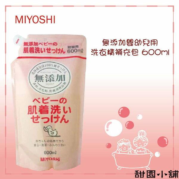 日本 MIYOSHI 無添加 嬰幼兒用洗衣精 補充包 600ml 甜園小舖